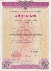 Лицензия нотариуса Брыксиной Е.В.
