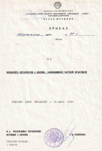 Приказ о назначении нотариусом Брыксину Е.В.